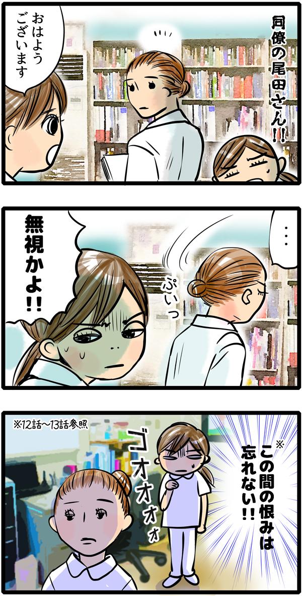 挨拶しても無視をする同僚の尾田さん!