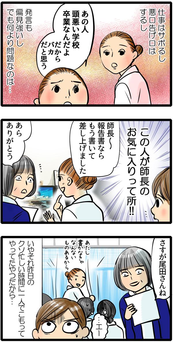 尾田さんの何が問題かというと、仕事はサボるし悪口の告げ口や発言も強め態度なのに、師長のお気に入りであるということ!