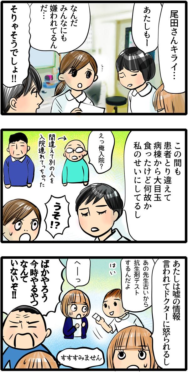 同僚たちも尾田さんが嫌いだということが判明。同僚たちも、尾田さんに大きな失敗の責任を押し付けられたり、嘘の情報を言われドクターに怒られたりと困っていると話をしています。