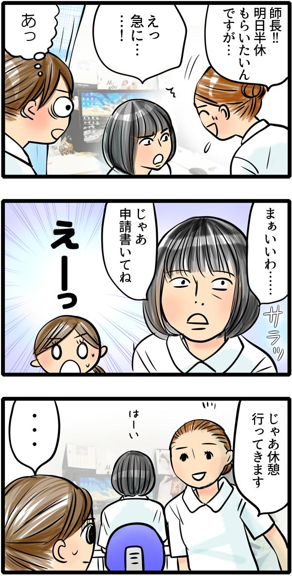 仕事終りの挨拶に行くももこは、尾田さんが師長に「明日半休をもらいたい」と急なお願いをする所に出くわしました。師長が、尾田さんの発言に対して、怒ることも無く許可したことにもも子は驚きます。