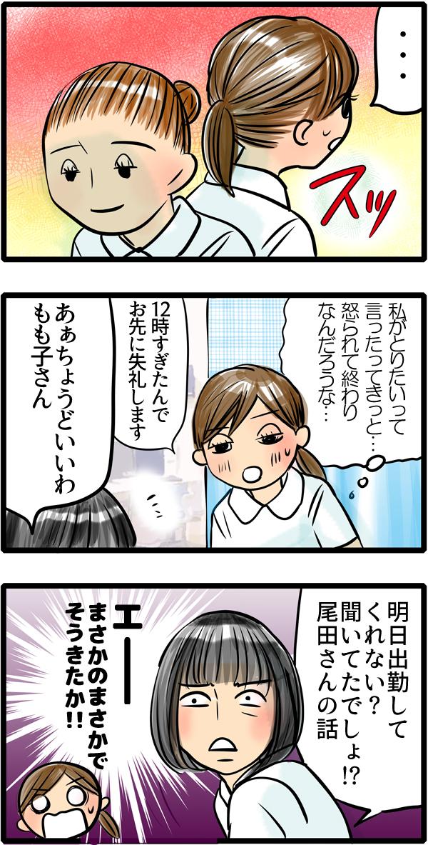 モヤモヤしているもも子に、師長は、「明日尾田さんが半休になったので、出勤してくれないか」とまさかの無茶ぶり。驚きを隠せないもも子なのでした…