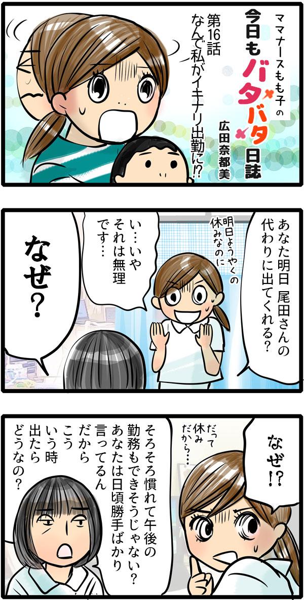 尾田さんの代わりに休日出勤できないかと急に問い詰められるもも子