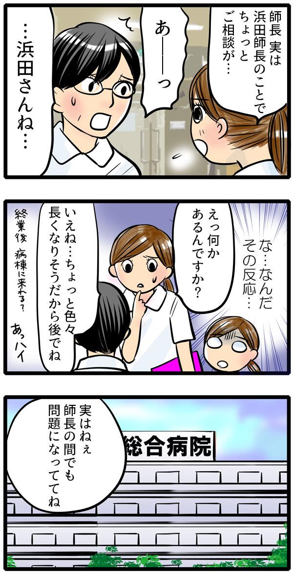 「実は浜田師長のことでご相談が…」もも子が切り出すと、「あーっ、浜田さんね…」と青木師長は意味深な顔。「何かあるんですか?」と尋ねるもも子に、「長くなりそうだから後でね」と、終業後に会う約束をしてくれる青木師長なのだった。