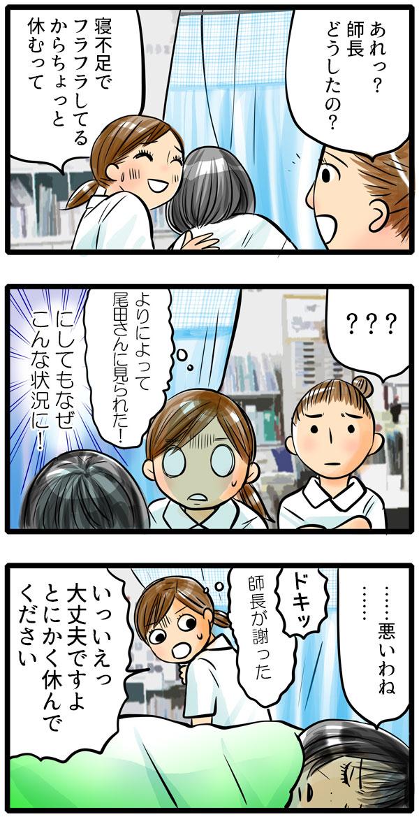その姿を、尾田さんに見られ、もも子は、「師長は少し休むって」と取り繕うも、尾田さんはなんだか納得していない様子。もも子は、よりにも尾田さんに見られたこと、そしてこの状況に焦りつつも、師長を休ませると、師長は、「……悪いわね…」とつぶやきました。