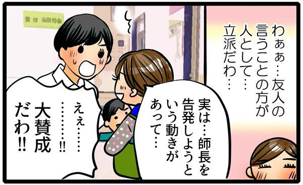 松本さんのはっきりした言葉に「わぁ…友人の言うことの方が、人として立派だ…。」と感動しながら、「実は…師長を告発しようという動きがあって…。」と告発の話を伝えると、松本さんも大賛成してくれました。