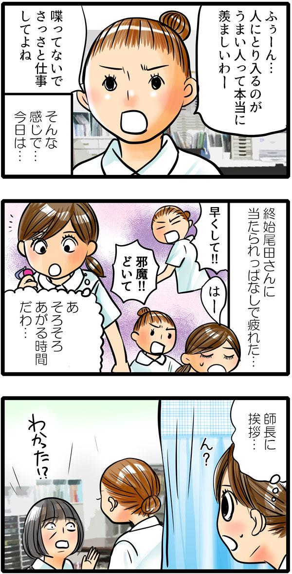 すると、師長がもも子に対して妙に優しいことに気がついた尾田さんは、「ふーん、人にとり入るのが上手い人って本当に羨ましいわー。喋ってないでさっさと仕事してよね。」と機嫌悪くもも子に言うと、その後も何かと当たられっぱなしで、もも子は疲れてしまいました。仕事終わり、師長に挨拶に行こうとしたところ、師長と尾田さんが話をしていることに気がつきました。
