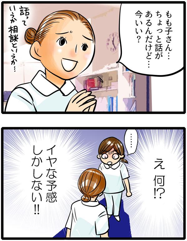 すると帰り際、尾田さんに「もも子さん、ちょっと話があるんだけど、今いい?」と声をかけられ、『え、何!?イヤな予感しかしない!!』と何も言えないまま、尾田さんの顔を見つめるもも子なのでした。