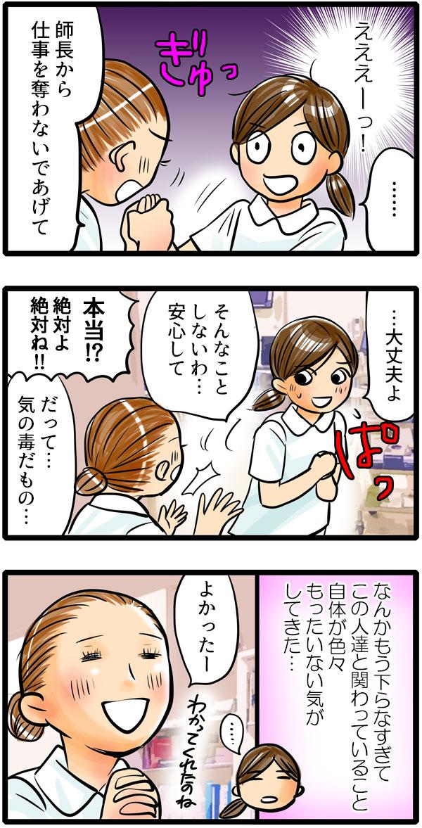 もも子は、尾田さんからの予想もしなかった訴えに、驚いてなにも言えませんでした。尾田さんは、もも子の手を取り、「師長から仕事を奪わないであげて。」とお願いしました。もも子は、その手をパッと話して、「そんなことしないわ…。」と言い繕うと、尾田さんは、「本当!?絶対よ!よかったー。」と安心したように笑っています。その姿をみて、『もう下らなすぎてこの人達とか関わっていること自体がもったいない気がしてきた…』と思うもも子。