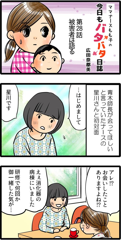 青木師長が会ってほしいと言っていたナースの星川さんと初対面したもも子。星川さんとは以前会ったことがあり、何回か研修で一緒になったことがわかりました。