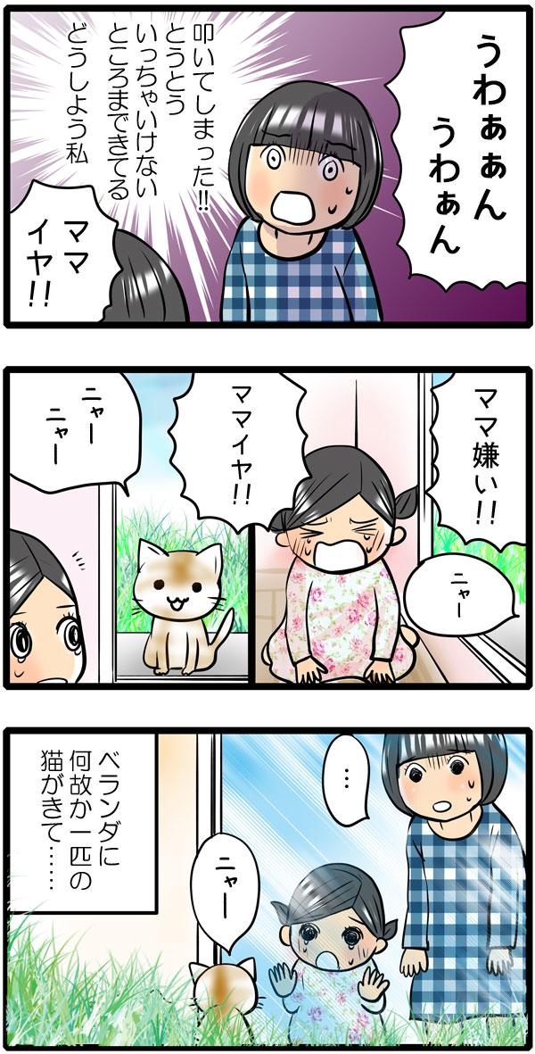 「ママイヤ!ママ嫌い!」と大きな声で泣く娘。星川さんは、娘を叩いてしまったことに自ら動揺して『とうとういっちゃいけないところまできてる…どうしよう私』と不安にかられました。するとベランダに何故か一匹の猫がいて、泣いていた娘も猫を見つけて泣き止みました。