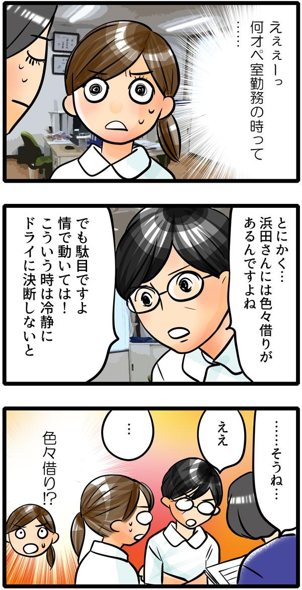 『えぇぇー!何、オペ室勤務の時って…』と思うもも子をよそに、青木師長は「とにかく浜田さんには色々借りがあるんですよね。でも駄目ですよ、情で動いては!こういう時は冷静にドライに決断しないと!」と看護部長に指摘すると、看護師長は、「……そうね…」と静かにつぶやくのでした。