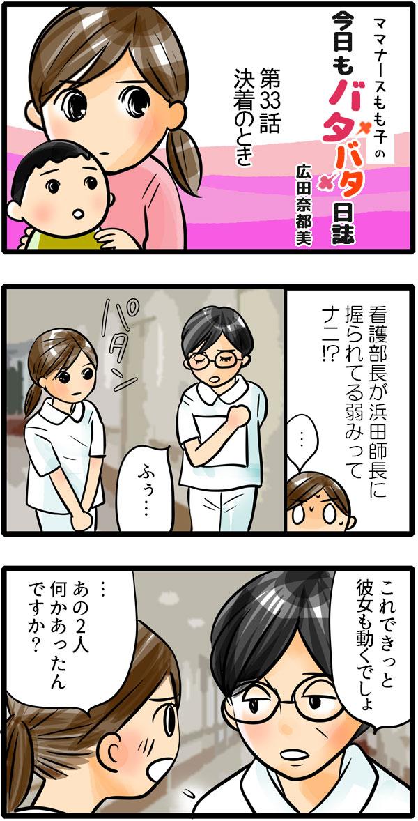 「看護部長が浜田師長に握られてる弱みってナニ!?」と驚くもも子。「これできっと彼女も動くでしょ。」と言う青木師長に、思い切って「…あの二人、何かあったんですか?」と聞いてみました。