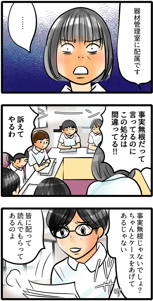器材管理室への異動を言い渡された浜田師長は、驚愕の表情。「……。事実無根だって言ってるのにこの処分は間違ってる!!訴えてやるわ」と大激怒。青木師長はそれに対して、「事実無根じゃないでしょ?ちゃんとケースをあげてあるじゃない。皆に読んでもらってあるのよ。」と呆れたように返します。