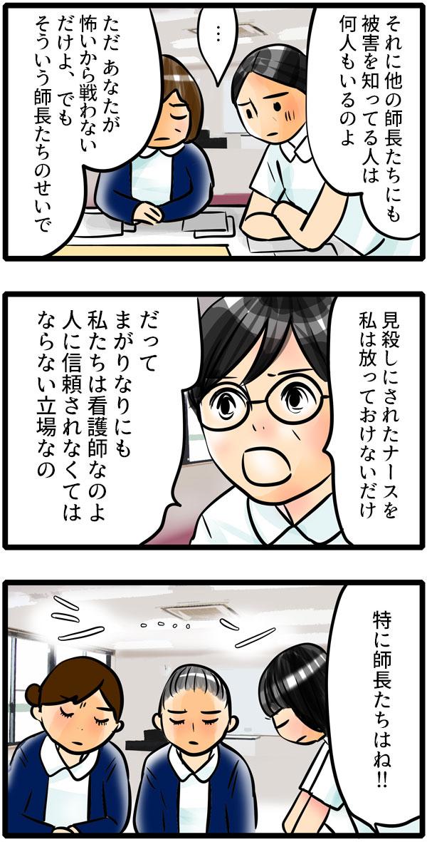 他の師長にも被害を知っている人が何人もいること、ただ浜田師長を恐れて戦わないだけであることを話し始める青木師長。「見殺しにされたナースを私は放っておけないだけ。だってまがりなりにも私たちは看護師なのよ。人に信頼されなくてはならない立場なの。特に師長たちはね!!」と訴えました。