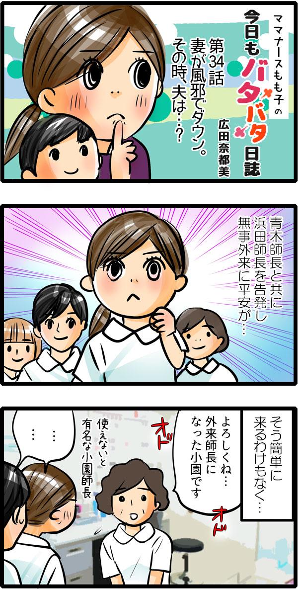 青木師長と共に浜田師長を告発し、無事に外来に平安が…そう簡単にくるわけもなく浜田師長の後任は、使えないと有名な師長が就いたのでした。