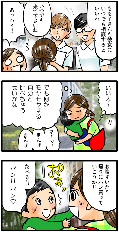 青木師長が「いつでも橋本さんに相談するといい」と言うと、橋本さんも笑顔で「いつでも来て下さいね」と言ってくれたのでもも子は喜びましたが、帰り道、『いい人~』と思いながらも何だかモヤモヤしていました。自分と比べてしまうせいかもしれません。ちょうどその時かずくんが「マーマー、まんままんま」と言い出したので、帰りにパンを買って帰ることに。かずくんは、ぱぁっと笑顔で「たべる!パン♡」と嬉しそうです。