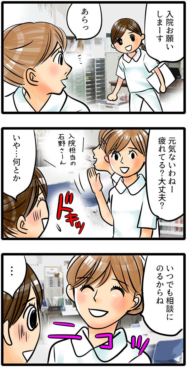 もも子が「入院お願いしまーす」と向かった先にいたのは橋本さん。「元気ないわねー疲れてる?大丈夫?」と聞かれ、ドキッとしながら「いや…何とか」と答えると「いつでも相談にのるからね」と微笑みかけてくれました。