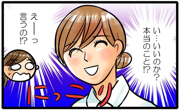 にっこり笑いながら返答を待つ橋本さんを前に、内心『い…いいのか?本当のこと!?』『えーーっ言うの!?』と焦るもも子なのでした。