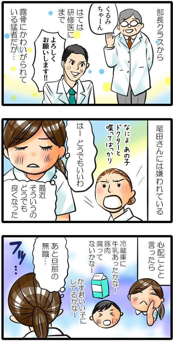 くるみは、部長クラスから、はては研修医にまで、露骨に可愛がられている猛者だが、尾田さんには嫌われている。でももも子は、そんなことどうでもいいと思います。最近の心配ごとと言ったら、『冷蔵庫に牛乳あったかなー』とか『かず君いい子にしてるかなー』とか『あとは旦那の無職…』そんなことでもも子の頭はいっぱいです。