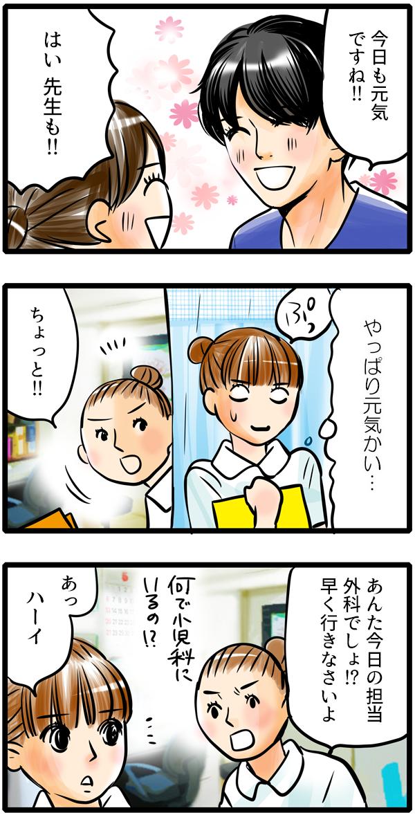 くるみは、もも子が草壁先生にも「元気ですね」と挨拶されたところを見て思わず吹き出したところを、先輩の尾田さんに見つかり、持ち場に戻るよう注意されました。