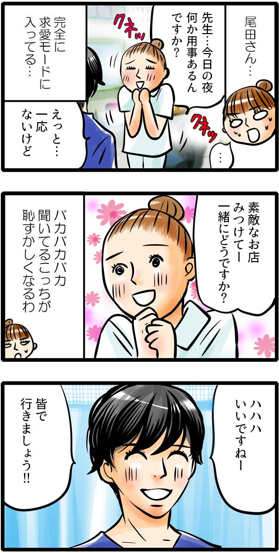 くるみは、尾田さんが完全に求愛モードに入っていることを察しました。聞いてるくるみが恥ずかしいと思うほど、くねくねしながらあからさまにデートのお誘いをする尾田さんに、草壁先生は「皆で行きましょう」とさらっとデートの誘いをかわしました。