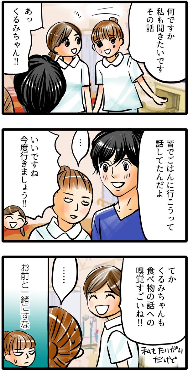 尾田さんがデートのお誘いをできないように、くるみも「なんですか。私もその話聞きたいです。」と会話に加わりました。草壁先生の横で、面白くなさそうな表情の尾田さんにも気が付かず「くるみちゃんも食べ物への嗅覚すごいね。」と能天気に話すもも子。そんなもも子に呆れながら『お前と一緒にすな…』と思うくるみなのでした。