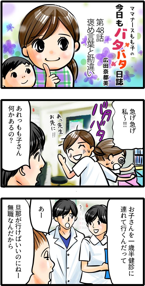 なんだかバタバタしているもも子。その様子を不思議に思った草壁先生に、松本さんが「お子さんを一歳半健診に連れて行くんだって。」と説明すると、尾田さんは「旦那がいけばいいのにねー。無職なんだから。」と呆れたようにつけたしました。