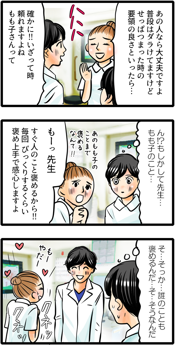 その様子をみた尾田さんは、「あの人なら大丈夫ですよ。普段はダラけてますけど、せっぱつまった時の要領の良さといったら…。」と軽く答え、松本は逆に『もしかして先生…もも子のこと…』と思います。すると尾田さんが続けて「もー先生はすぐ人のこと褒めるから!褒め上手で感心します。あのもも子のことまで褒めるなんて」と先生の優しさを責めました。その様子をみて、『そっか…誰のことも褒めるんだ…そうか』と少し焦る松本。