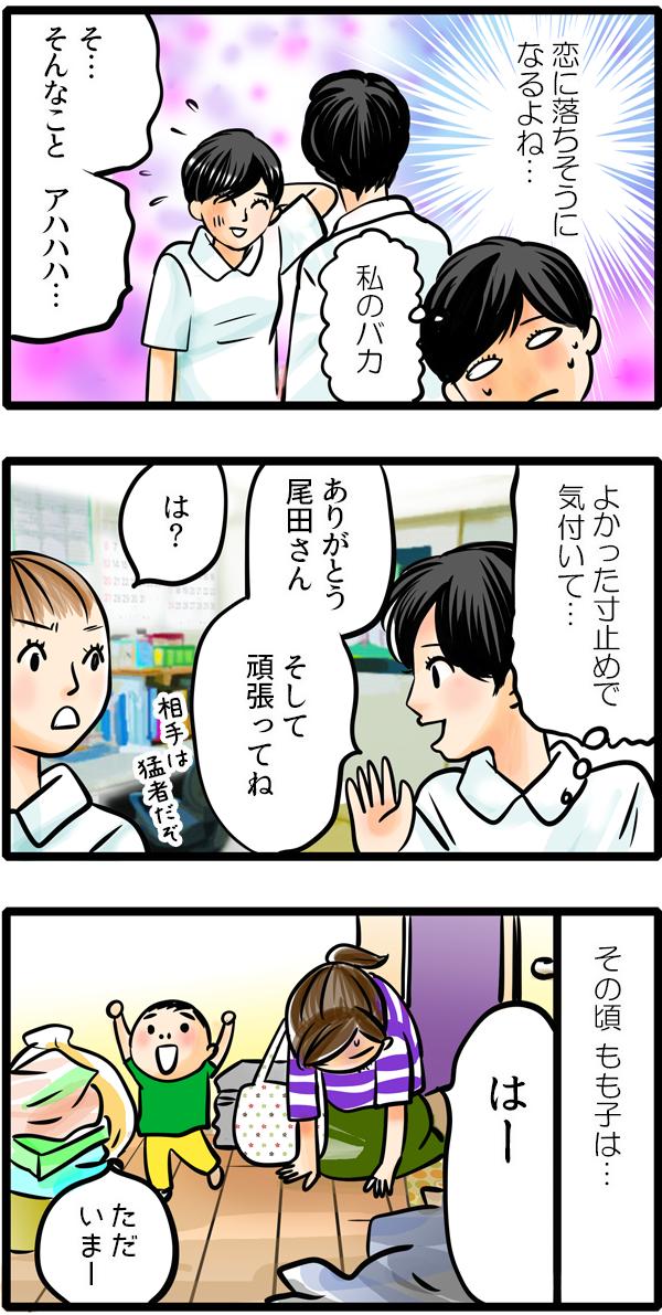 草壁先生に恋に落ちそうになっていたことに気付いた松本。『よかった、寸止めで気付いて …』と気づかせて尾田さんに感謝するのでした。その頃もも子はというと…