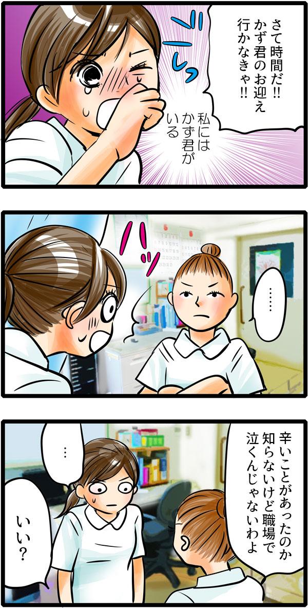 『でも、辛くてもかず君がいる』と切り替えようとするもも子の前には、いつの間にか同僚の尾田さんが立っていました。尾田さんは、もも子になにかあったことを悟りながら、「辛いことがあったのかしらないけど、職場で泣くんじゃないわよ。」と厳しく言いました。