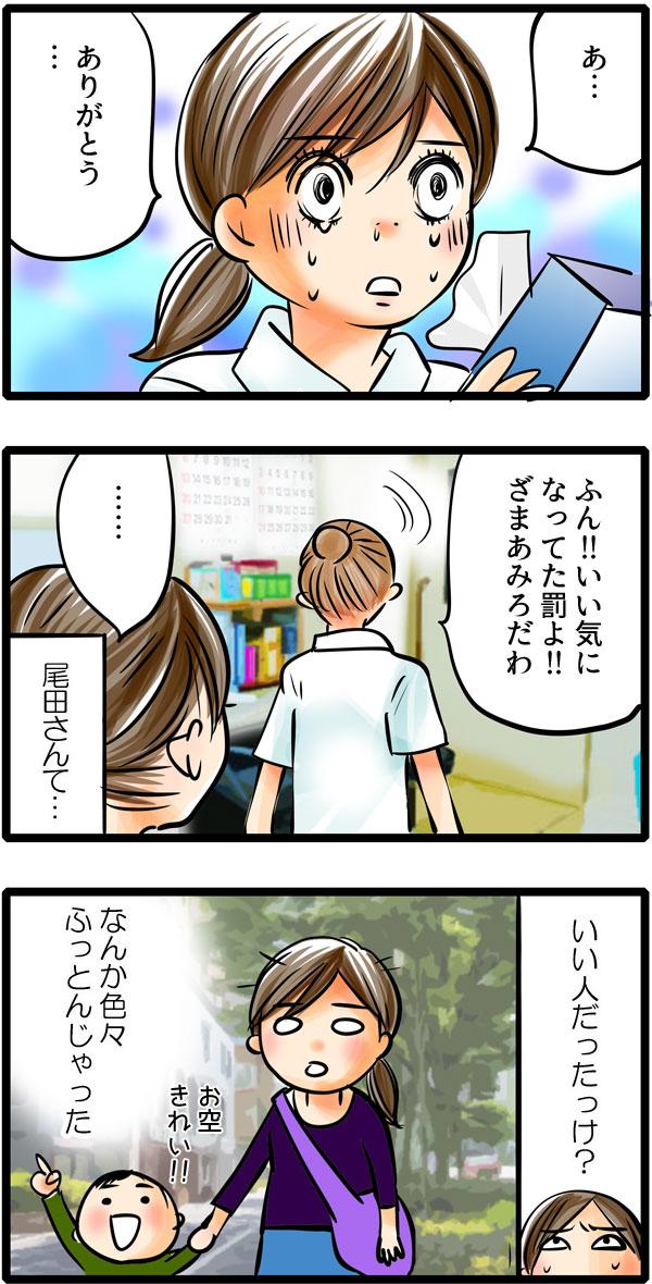 もも子はあっけにとられて、「あ…ありがとう。」とお礼を言いました。尾田さんは「ふん!ざまあみろだわ」と意地悪そうに去っていきましたが、尾田さんの優しさを感じ、『尾田さんっていい人だっけ?でもなんか色々ふっとんじゃった』と色々な意味で気持ちを切り替えられたもも子なのでした。