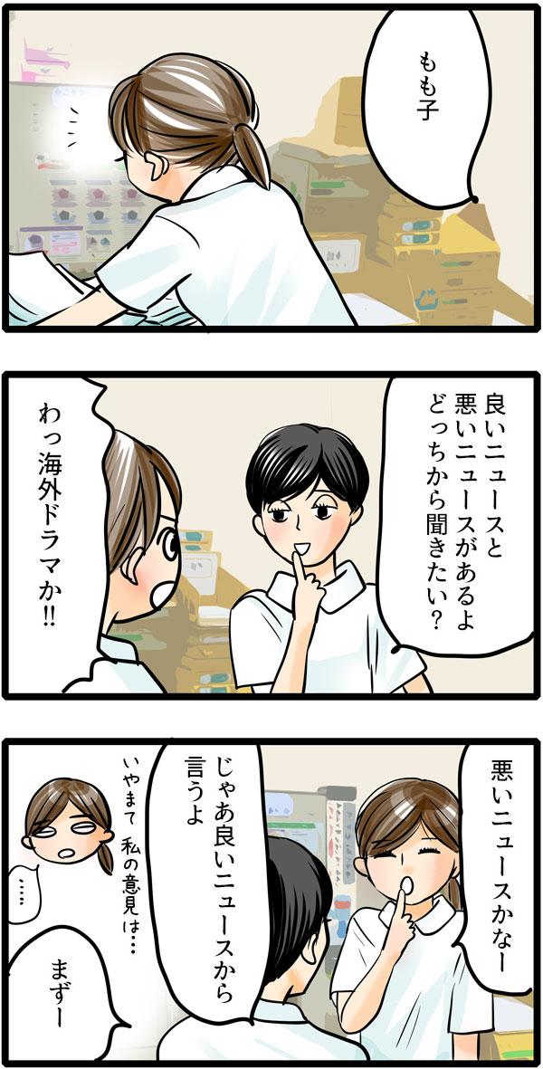 しばらく経って、松本さんはもも子に声をかけ「良いニュースと悪いニュースがあるけど、どっちから聞きたい?」と言いました。「悪いニュースかなー。」というもも子の意見を無視して、「じゃあ良いニュースから言うよ、まずー」と話し始めました。