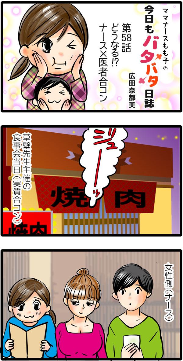 草壁先生主催の焼肉屋での食事会当日(実質合コン)。参加するのは、女性側(ナース)はもも子、くるみ、松本さんの3名。