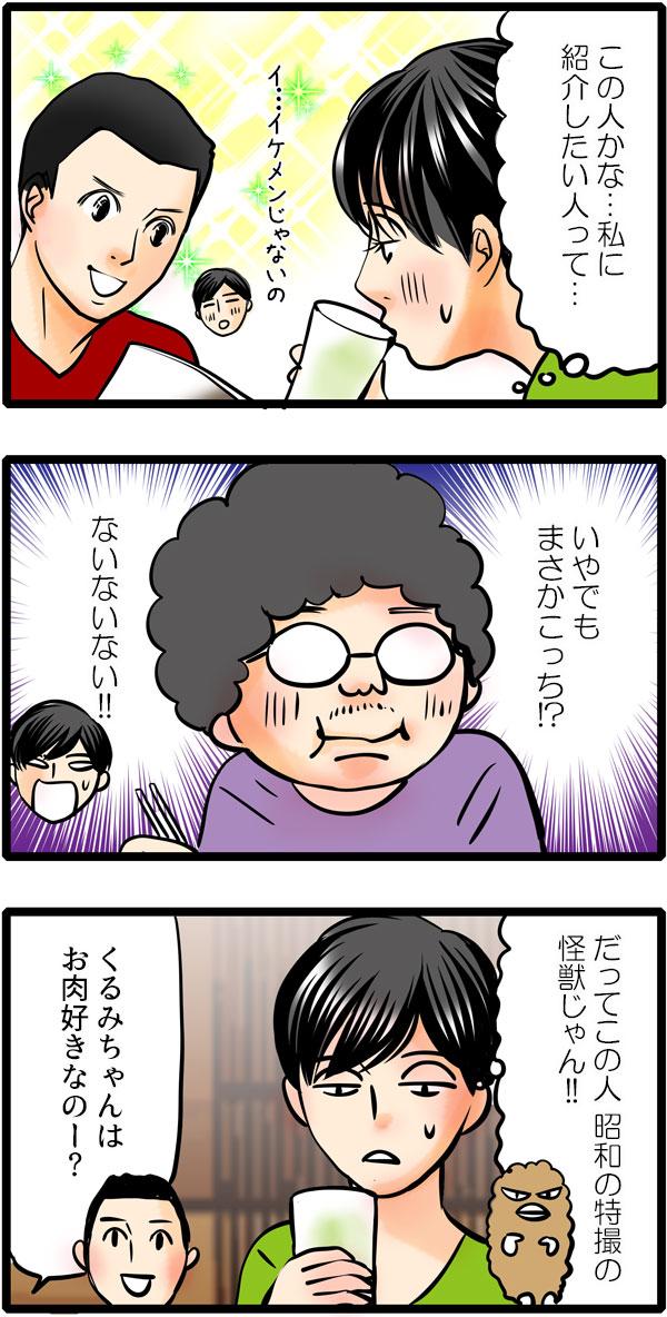 松本さんは、真ん中に座るイケメンのドクターを見て『この人かな…私に紹介したい人って…』と思いました。続けて、奥のもじゃもじゃ髪のドクターを見て、『いやでも、まさかこっち!?ないないない!!!だってこの人、昭和の特撮怪獣じゃん!』と心の中で思います。松本さんがそんなことを思っていると、真ん中のイケメンドクターが「くるみちゃんは、お肉好きなのー?」と質問しました。