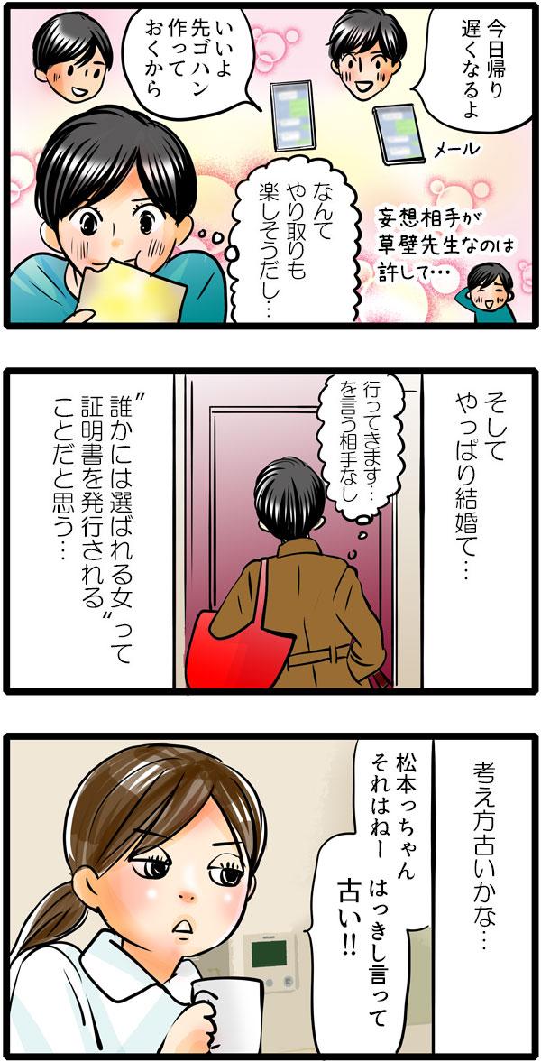 そして『やっぱり結婚って、誰かに選ばれる女の証明書を発行されることだ』と思うのでした。その考えは古いのか、松本さんはもも子の意見を聞いてみると、はっきり「松本っちゃん、それはねーはっきし言って古い。」と断言されてしまいました。