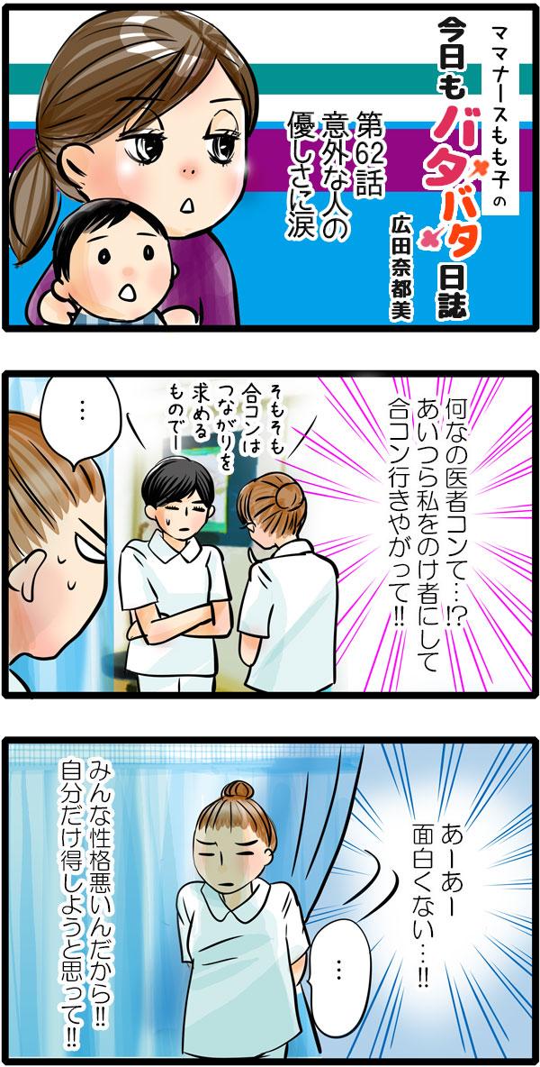 松本さんとくるみが医者との合コンに行ったことを盗み聞きした尾田さん。『何なの?あいつら私をのけ者にして合コン行きやがって!面白くない…!みんな性格悪いんだから!自分だけ得しようと思って!』と心の中でぼやきました。