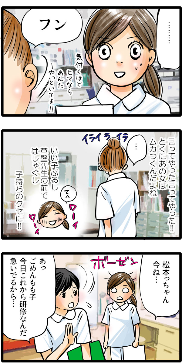 尾田さんは、『言ってやった!とくにあの女はムカつくんだよね。いい子ぶるし、草壁先生の前ではしゃぐし、子持ちのクセに!』グチグチ言いながらその場を去っていきました。残されたもも子は、なぜ怒られたのか理解できず、ボーゼンと立ち尽くしました。松本さんに話をきいて貰おうとしても、松本さんも忙しそうで断られてしまいます。