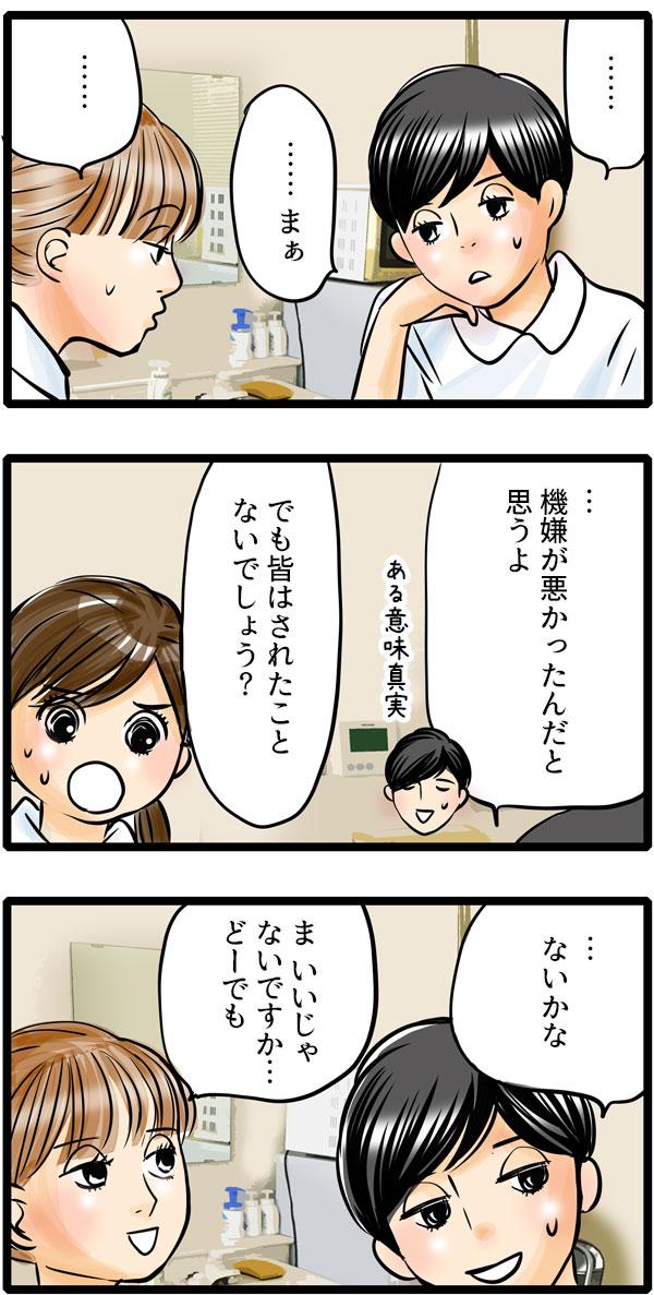 くるみと松本さんは、草壁先生の気持ちに全く気づいていないもも子になかばあきれながら、「…機嫌悪かったんだよ…。」「ま いいじゃないですか…どーでも」とはぐらかかしました。