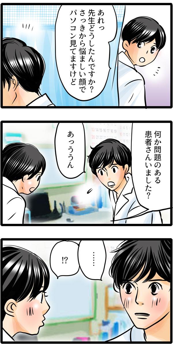 そこを通りかかった松本さんが、「あれっ先生どうしたんですか?悩ましい顔でパソコンを見てますけど…何か問題のある患者さんがいました?」と声をかけました。草壁先生は訂正するように振り返り、何かを思いついたように松本さんの顔をじっと見つめました。