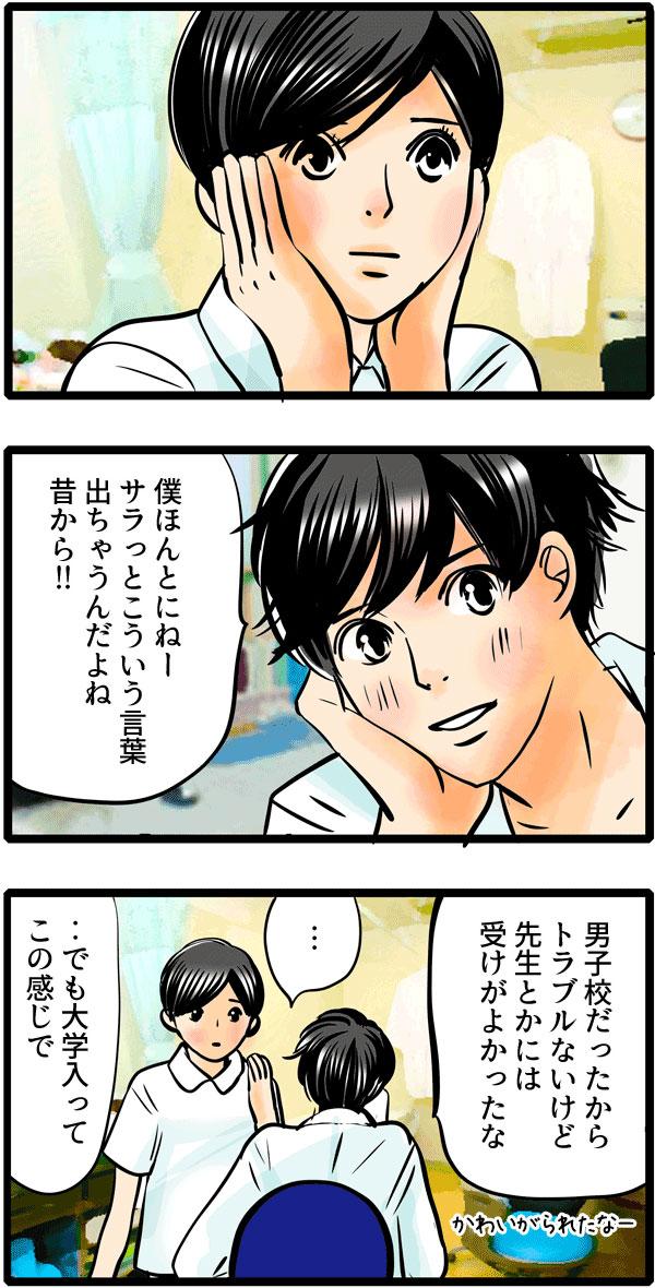 ショックをうける松本さん。そんな松本さんに気が付かないまま、草壁先生は「僕ほんとうにねーサラっとこういう言葉出ちゃうんだよね、昔から。男子校だったからトラブルないけど、先生とかには受けがよかったなー。」と過去について話しはじめました。