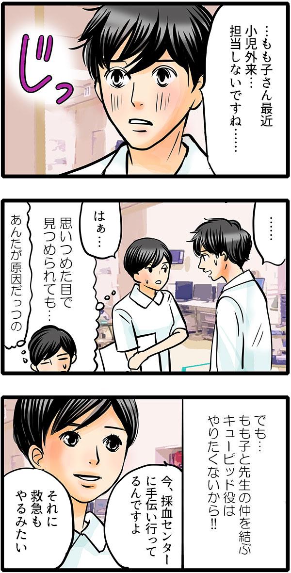 翌日、草壁先生は「もも子さん最近小児外来来ないですね…」としょんぼりしながら松本さんに聞きました。松本さんは、『あんたが原因だっつの。でももも子と先生の仲を結ぶキューピッド役はやりたくないから!』と「今は採血センターに手伝いに行ってるし、救急もやるみたいですよ。」とごまかしました。