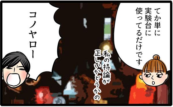 「てか単に実験台にしているだけです。」と正直にいうくるみに「コノヤロー」と怒る松本さんなのでした。