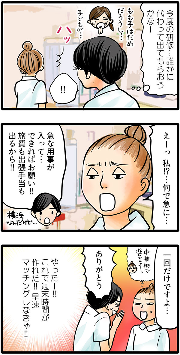 松本さんが『今度の研修誰かに代わってもらおうかな…』と考えていると、尾田さんを見つけ、「急な用事が入ってお願い…!」と頼んで、研修を代わってもらえることになりました。『やったー!これで週末時間作れた!早速マッチングしなきゃ!』と喜びました。