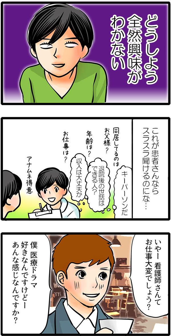 全然興味がわきません。『これが患者さんならスラスラ聞けるのに…』と松本さんは思いました。すると彼は、「看護師さんってお仕事大変でしょう。僕、医療ドラマ好きなんですけど、あんな感じですか?」と質問してきました。