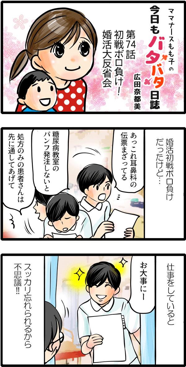 タイトル:初戦ボロ負け!婚活大反省会。松本さんの婚活初戦はボロ負けだったけど、仕事をしているとそんなこともスッカリ忘れられるから不思議です。