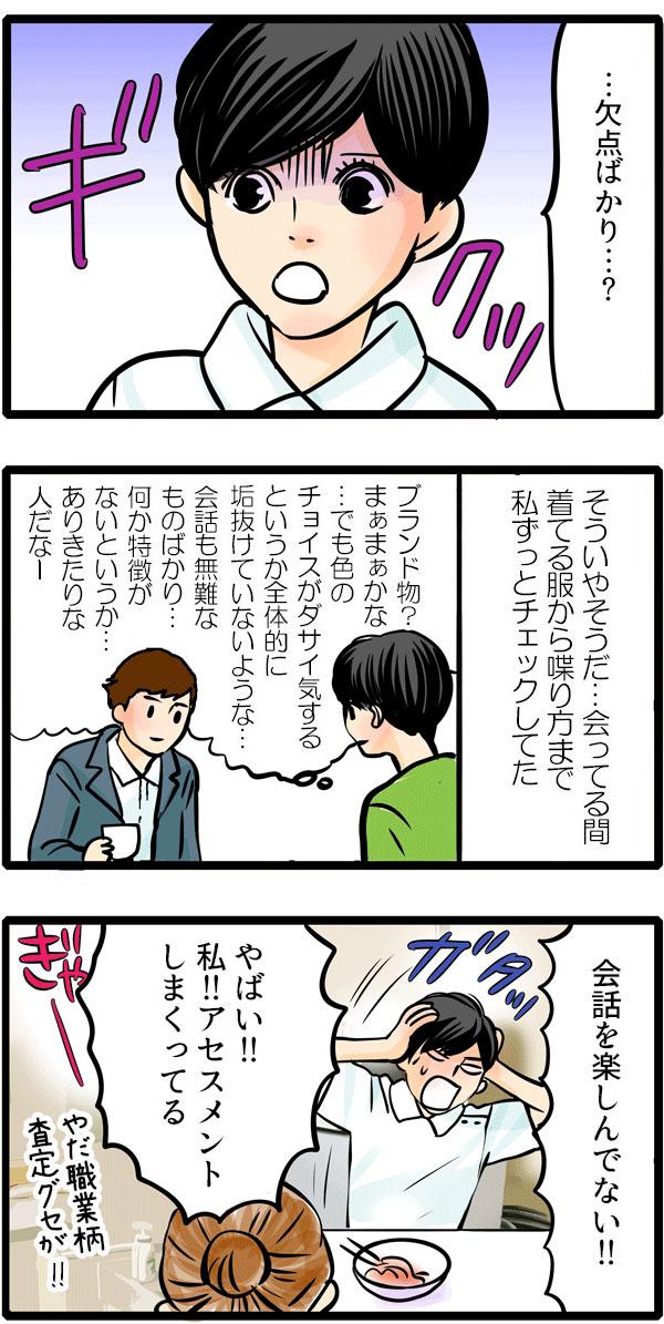 松本はくるみに「欠点ばかり」と言われて、ギクッとしました。思い返すと男性と会っている間、着ている服から喋り方までずっとチェックしていた自分に気が付きました。「会話を楽しんでない!私アセスメントしまくってる!」と職業柄に焦る松本ナース。