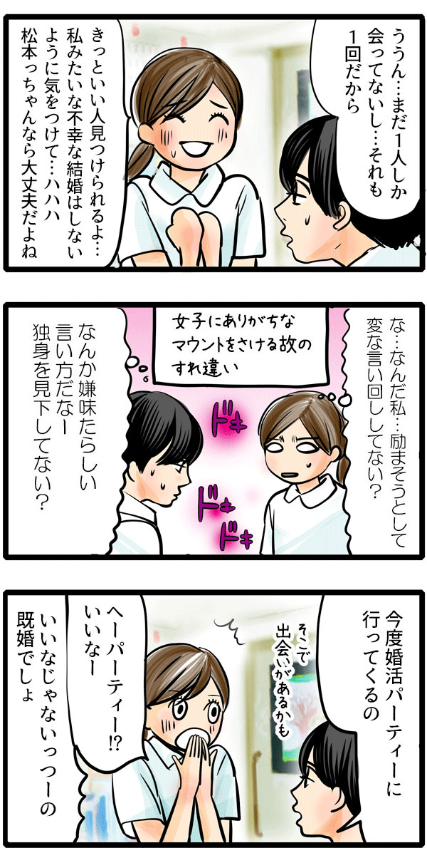 もも子が雰囲気を変えようと、松本さんの婚活に触れますが、もも子の励ましは逆効果で、松本さんは『なんか嫌味ったらしい言い方だな。独身を見下してない?』とまた2人の雰囲気は悪くすれ違ってしまいました。沈黙が続いたあと、松本さんが「今度婚活パーティに行ってくるの」と話しだしました。