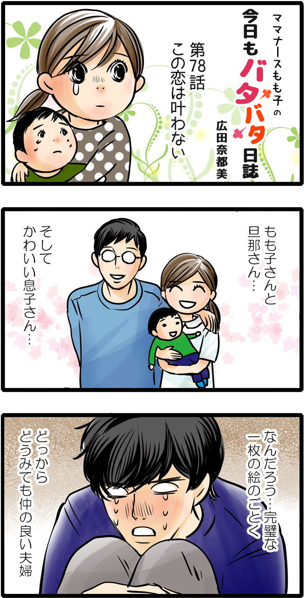 『もも子さんと旦那さん…そしてかわいい息子さん…。なんだろう、完璧な絵のごとくどうみても仲の良い夫婦。』ともも子の家族を思い浮かべて涙を流す草壁先生。