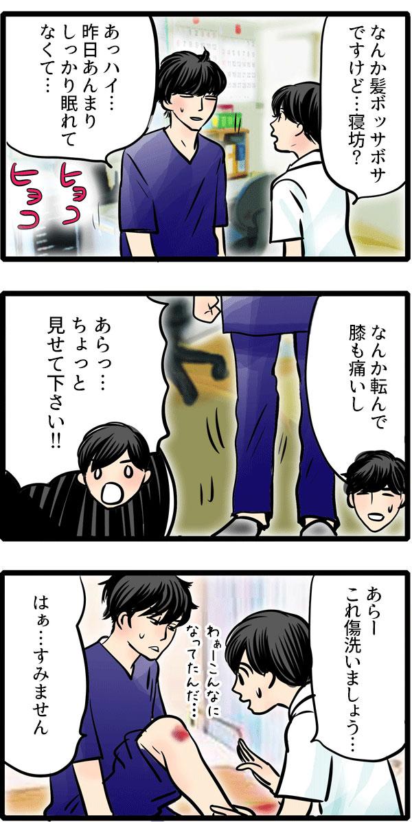 翌日、草壁先生が出勤すると、松本ナースに「髪がボサボサですけど、寝坊ですか?」と声をかけられました。昨日転んだときの膝を見せると、傷がひどくなっていました。