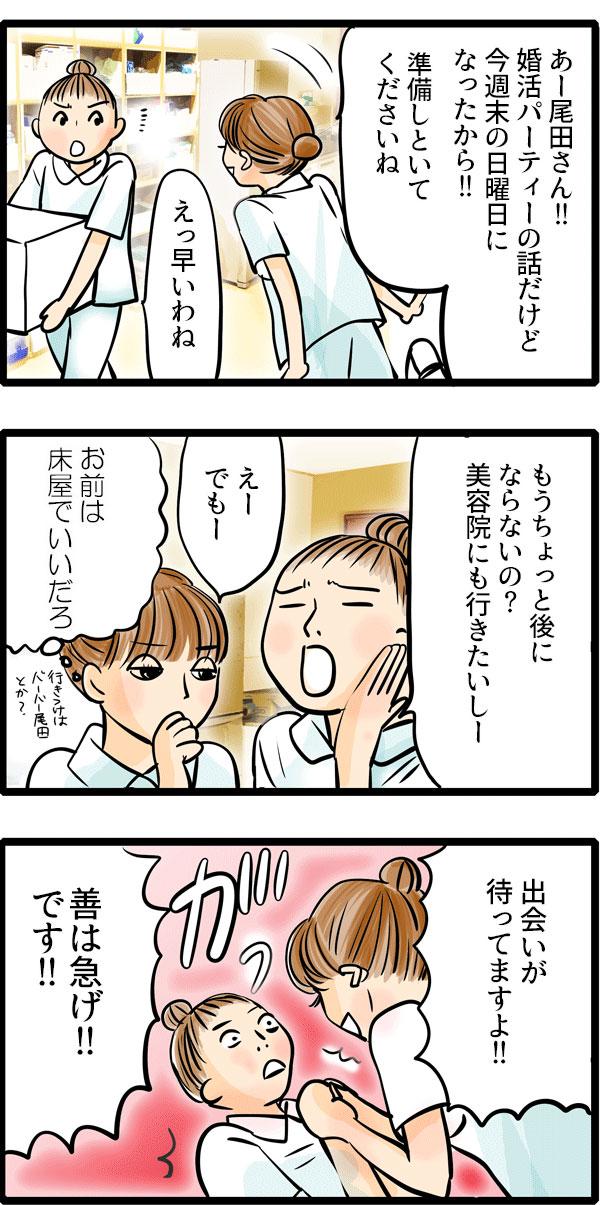 くるみは、「尾田さん、婚活パーティー今週末になったので、準備していてくださいね。」と言いました。文句をいう尾田さんを「出会いが待ってますよ!善は急げです!」と言い聞かせます。
